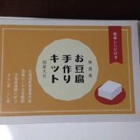 手作り豆乳が飲みたい!じゃあ手作り豆腐キットを買ってみよう!