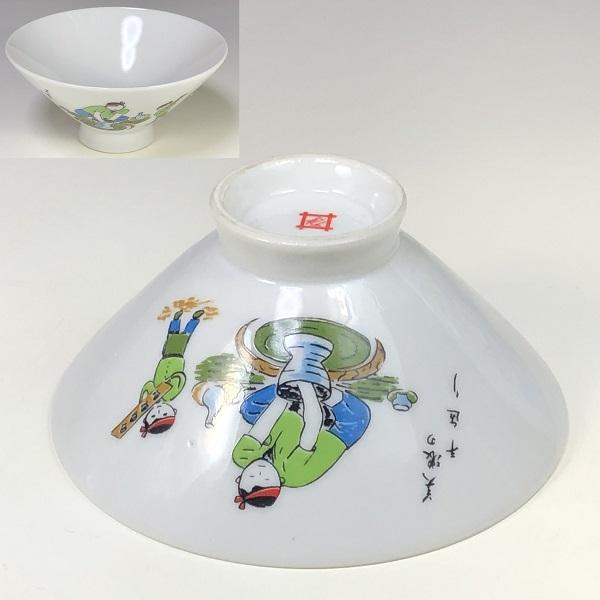 岐阜信用金庫「美濃の手造り」茶碗