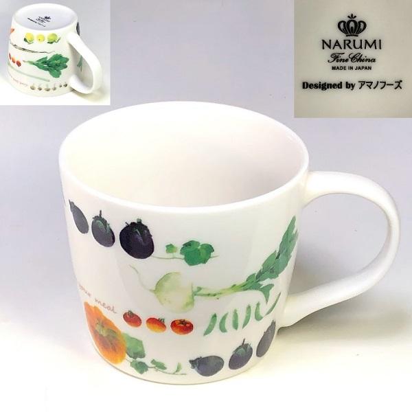 ナルミアマノフーズ野菜柄マグカップ