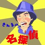 さんまの名探偵(ナムコ)1987年