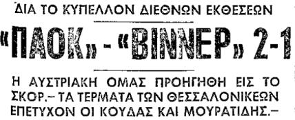 """Εφημερίδα """"Μακεδονία"""""""