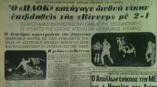 """Εφημερίδα """"Θεσσαλονίκη"""""""