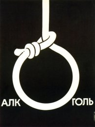 AntiAlcohol_URSS_Posters_09