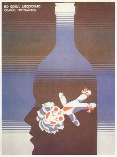 AntiAlcohol_URSS_Posters_17