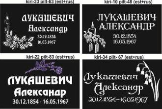 Шрифты 33-34