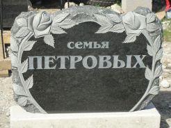 Памятник №18