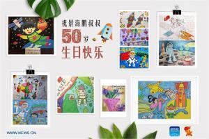 Dessins reçus par le taïkonaute Jing Haipeng pour ses 50 ans (source xinhuanet)