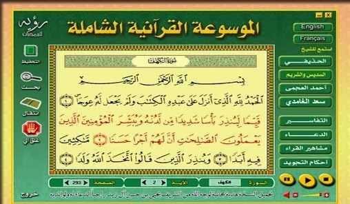 تحميل اسطوانة الموسوعة الاسلامية الشاملة قراءةتفسيراستماع