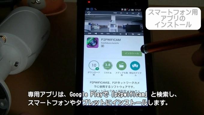 スマートフォン用アプリのインストール