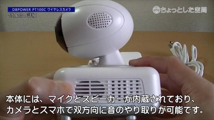 本体には、マイクとスピーカーが内蔵されており、カメラとスマホで双方向に音のやり取りが可能です。