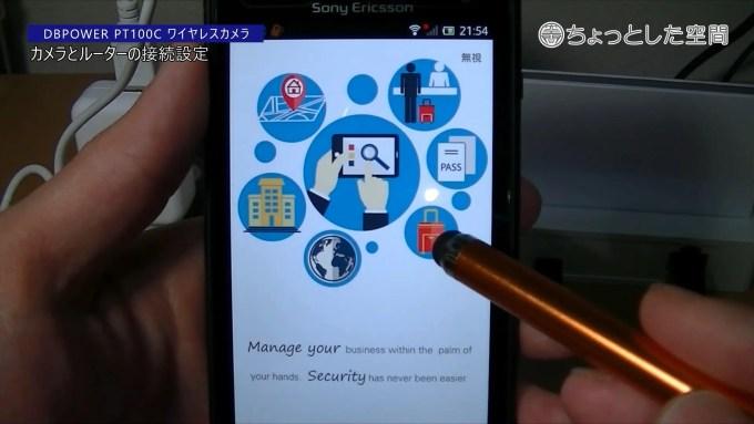 次に、アプリを起動してWi-Fiの設定をします。