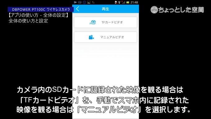 カメラ内のSDカードに記録された映像を観る場合は「TFカードビデオ」を、手動でスマホ内に記録された映像を観る場合は「マニュアルビデオ」を選択します。