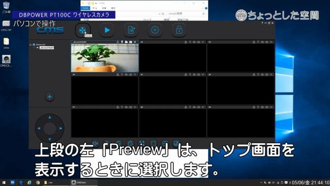 上段の左「Preview」は、トップ画面を表示するときに選択します。