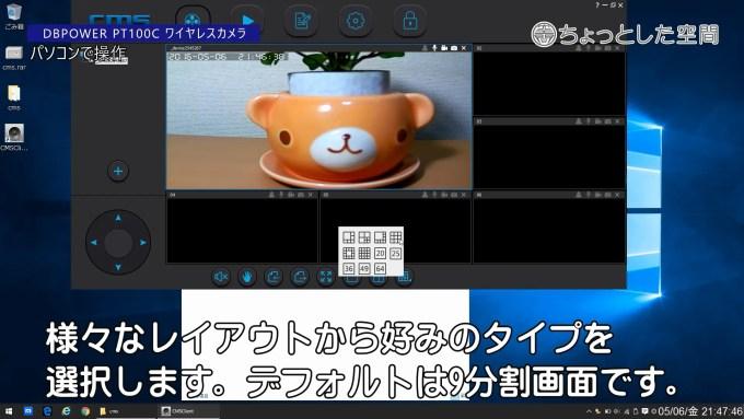 「Select Window」は、好みのレイアウトでカメラの映像を表示します。