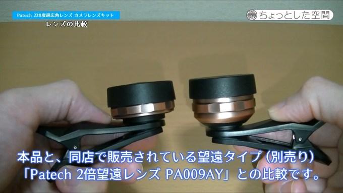 「Patech 2倍望遠レンズ PA009AY」との比較