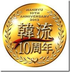 韓流10周年