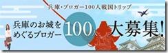 「兵庫・ブロガー100人戦国トリップ」