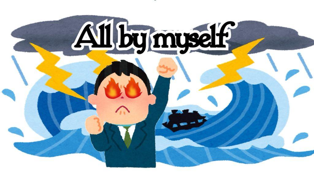 【ミスチル】売れない時代の想いを吐露した1曲!?「All by myself ...