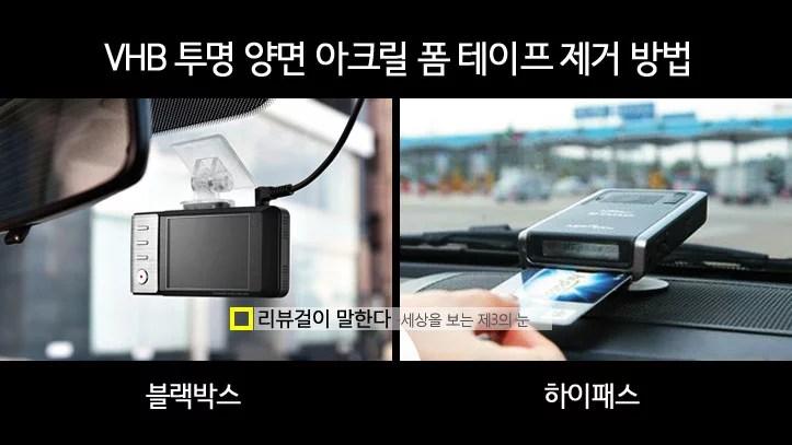 자동차 블랙박스 양면테이프 제거 방법 차량 하이패스 거치대 떼는 법