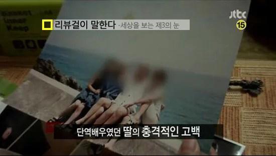 유명한 단역배우 자매 자살 사건…집단 성폭행한 드라마 반장 누구!