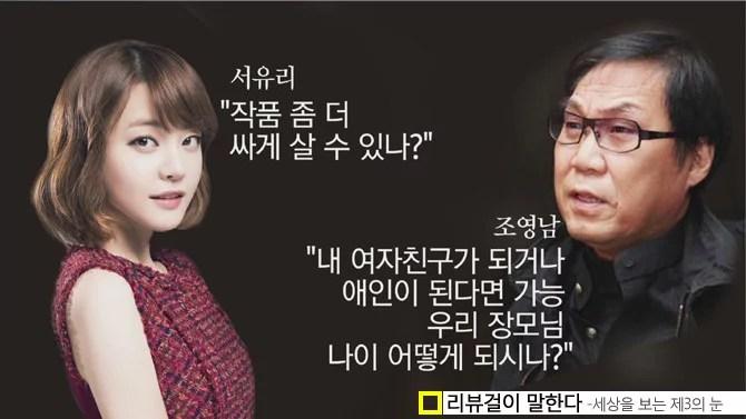 모란동백 조영남, 입양딸 성추행 外 망측한 행동들
