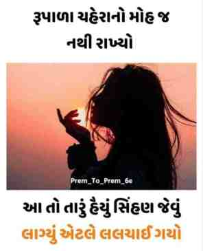 Love Shayari, Quotes and Status in Gujarati Language: Latest Gujarati Love Status 2021