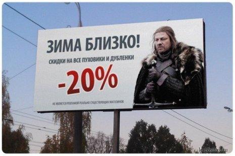 Рекламный щит Зима близко
