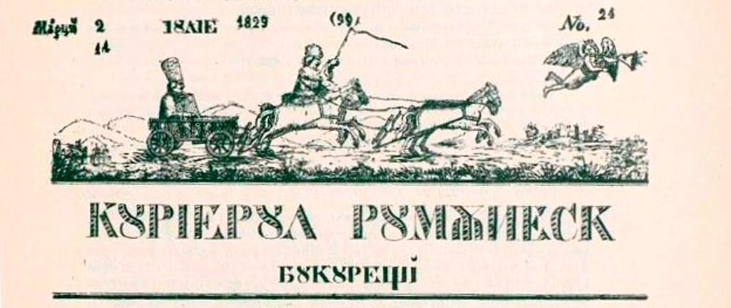 PRIMUL PROPRIETAR DE ZIAR DIN ROMÂNIA ERA ARGEȘEAN 1