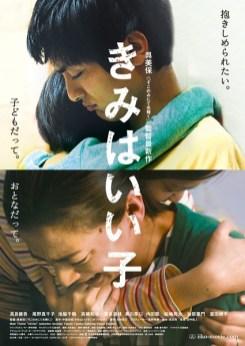 """Cartaz em japonês do filme """"Being Good"""" (2015), de Mipo Oh. Crédito: IMDb."""