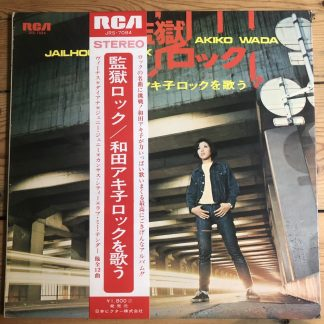 JRS-8084 Akiko Wada - Jailhouse Rock