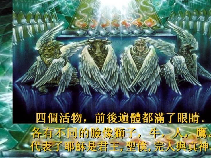 4章. 權能寶座 萬物頌恩 榮耀神殿 – 啓示錄探索