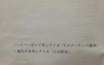 【紹介】クトゥルフ神話TRPGシナリオ集「白天使谷」