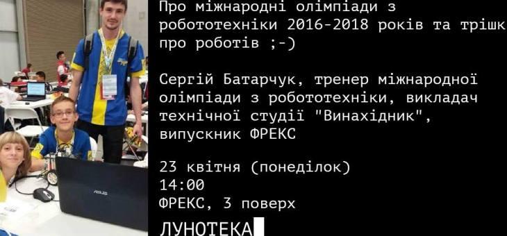 Сергій Батарчук: міжнародні олімпіади з робототехніки