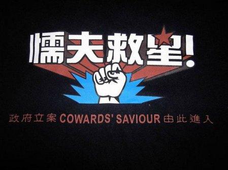 329829coward01