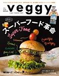 veggy_vol43
