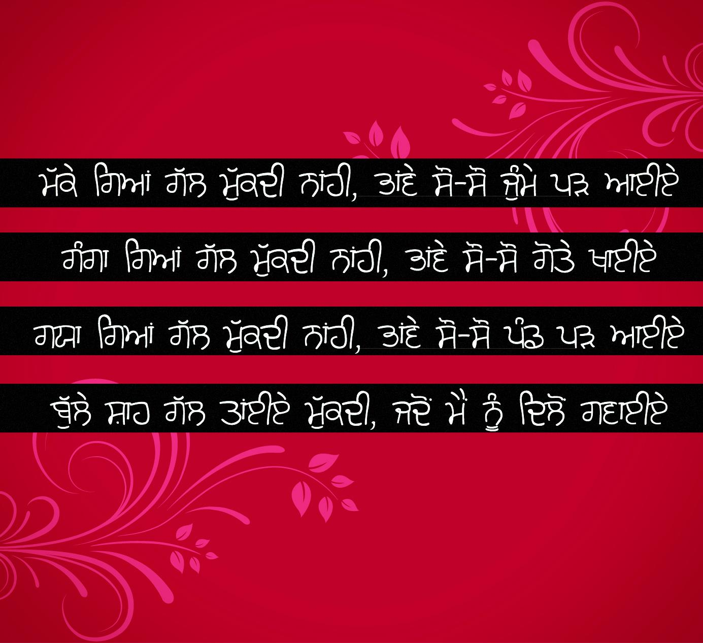 Punjabi Love Quotes In Gurmukhi Anti Love Quotes