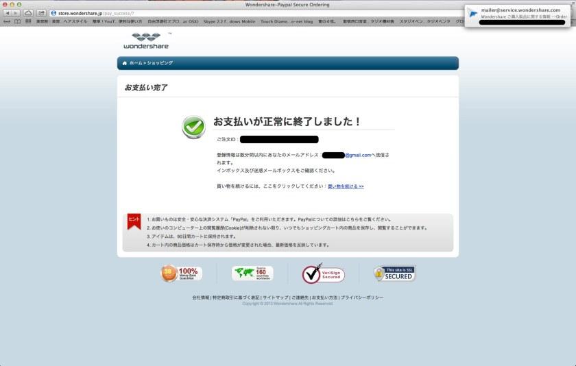 スクリーンショット 2013-04-14 0.25.10