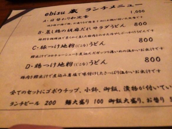 141002_ebisu_kura_lunch_02