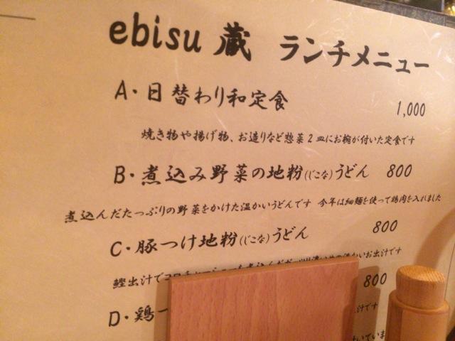 141002_ebisu_kura_lunch_09