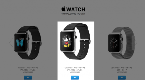 wont-buy-applewatch_01