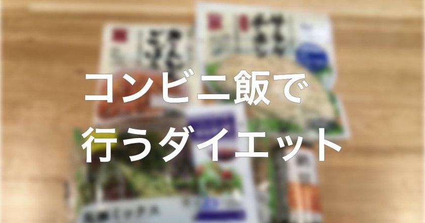 convenience-meshi-saikyo_top