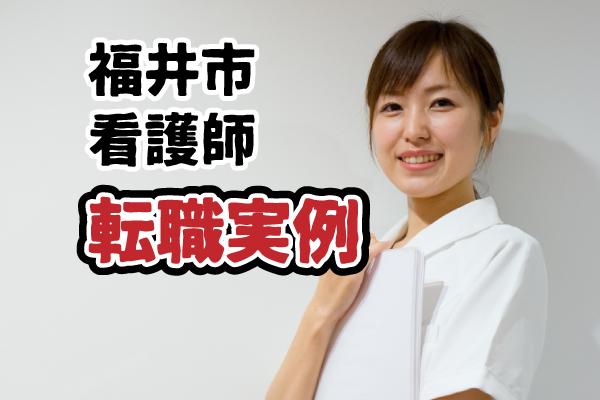 福井市介護士転職事例