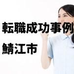 転職成功事例鯖江市