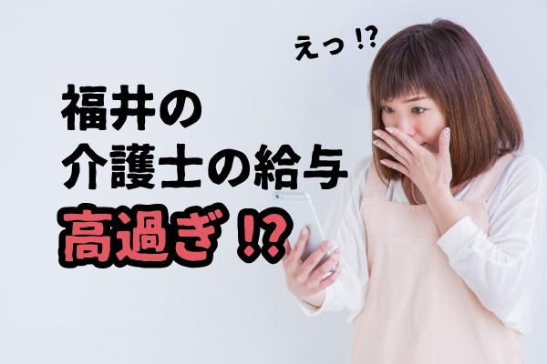 福井県の介護士の平均給与
