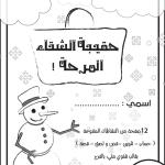 حقيبة-المرح-الشتوية -غلاف الحقيبة