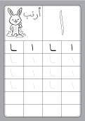 arabic letter book-01