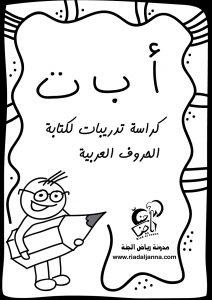arabic letter book-30