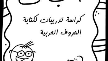 فلسطيني يبتكر لوحة مفاتيح مكتملة لا ينقصها أي حرف عربي