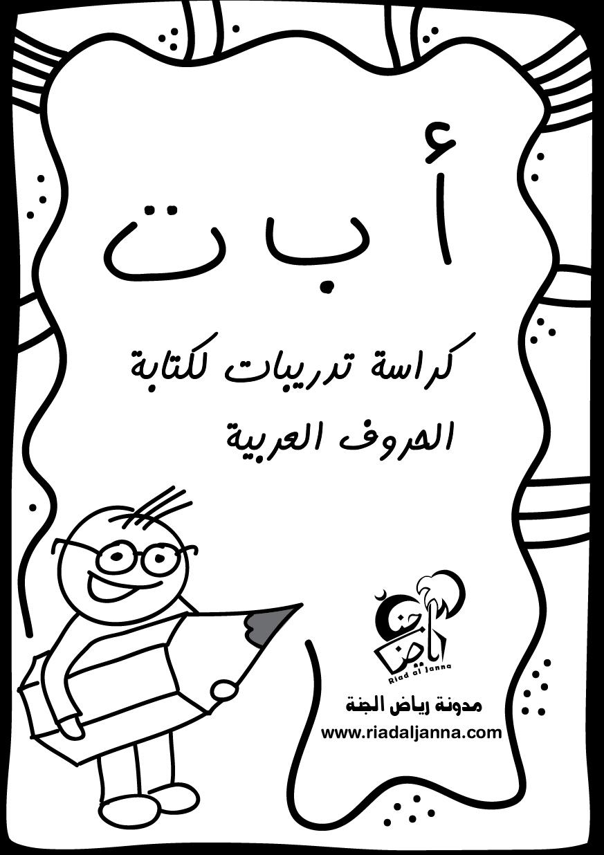 تعلم اللغة العربية للاجانب مجانا