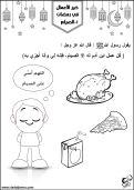 نشاطات رمضانية-01